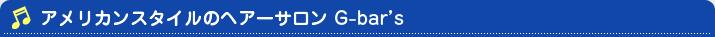アメリカンスタイルのヘアーサロン G-bar's
